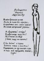 """Михаил Федорович Ларионов. Обнаженная женская фигура. Иллюстрация из литографированной книги А. Крученых """"Помада"""""""