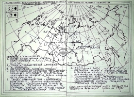 """Arthur Gabdrupes. """"Map"""" : Constitutional structure , and synthesis of socio-community system against Government """"the Russian Federation"""" ."""