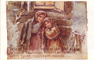 Елизавета Меркурьевна Бём (Эндаурова). Раз в Крещенский вечерок девушки гадали...