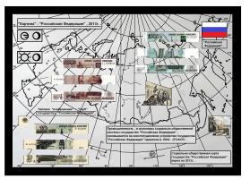 """Артур Габдраупов. """"Российская Федерация"""" , 2013г. .  P.S. """"Промышленность"""" , и """"экономика"""" ."""