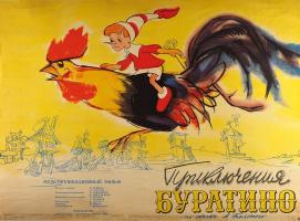 Николай Михайлович Хомов. Приключения Буратино