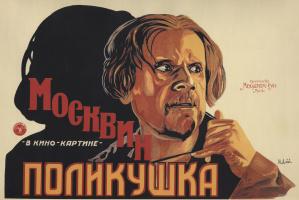 "Н. Н. Дивов. ""Поликушка"" Реж. А. Санин"