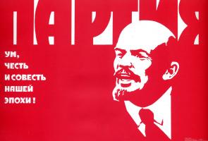 Николай Семенович Бабин. Партия - ум, честь и совесть нашей эпохи! (Ленин)