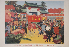 "Unknown artist. Poster ""Chairman Mao, while visiting Henan Province, said:"" The people's community is good! """