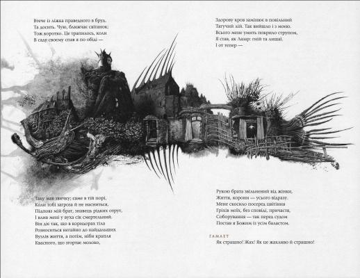 Шекспириада. ТОП-10 художников, иллюстрировавших английского гения: от реализма до примитивизма