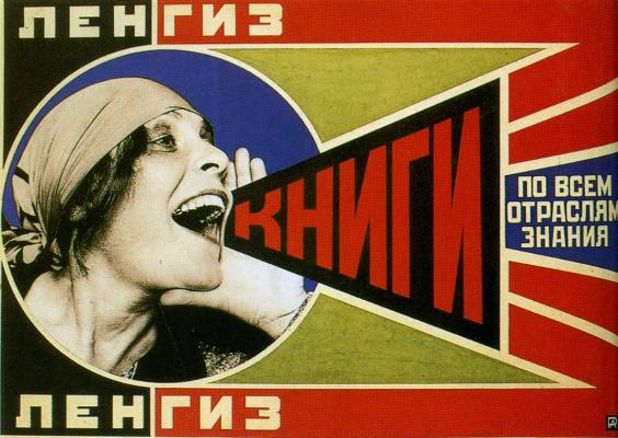 Картинки по запросу советский конструктивизм картины