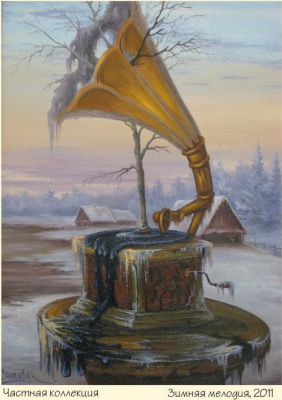 Зимняя мелодия.