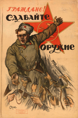 Alexander Petrovich Apsit. Citizens! Turn in your weapon