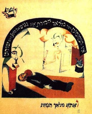 "El Lissitzky. Illustration for Jewish folk tale ""the Goat"""