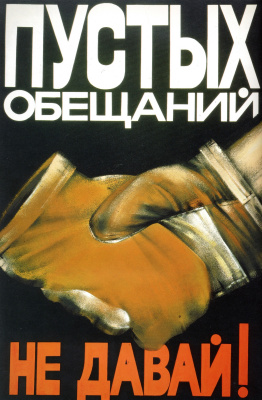 Александр Андреевич Кондуров. Пустых обещаний не давай!