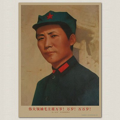 Unknown artist. Young mao