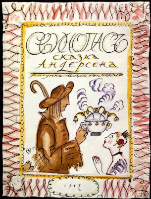 "Mstislav Valerianovich Dobuzhinsky. A sketch of the title page of the book H. C. Andersen ""the Swineherd"""