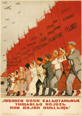 Да здравствует братский союз и великая дружба народов СССР!