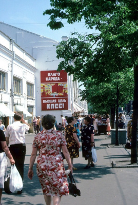 Historical photos. The benefit of the people is the highest goal of the CPSU! Street Scene in Vladimir 1985