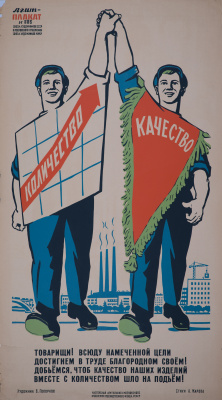 Виктор Иванович Говорков. Количество и качество. Агитплакат № 886