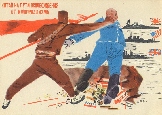Alexander Alexandrovich Deineka. China on the path of liberation from imperialism