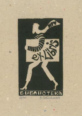 """Valeria Evgenievna Salimon. """"Ex libris HGF"""""""
