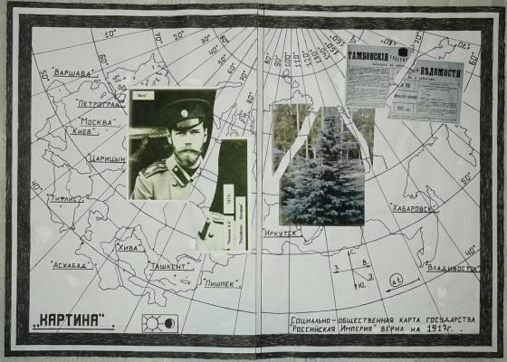 "Arthur Gabdrupes. ""Russian Empire,"" 1917. ."