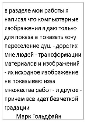 MARK YAKOVLEVICH GOLDFAYN. TEXT
