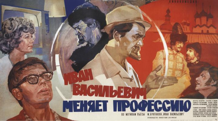 "N. A. Evseev. ""Ivan Vasilyevich changes profession."" Dir. L. Gaidai"