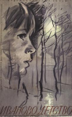 """Ivan Leontyevich Kovalenko. """"Ivanovo the childhood"""". Dir. Andrei Tarkovsky"""