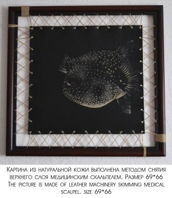 Arthur Dedkov. The Danger Of Fugu