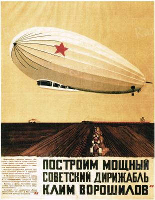 "Alexander Alexandrovich Deineka. Construct a powerful Soviet airship ""Klim Voroshilov"""
