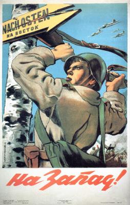Виктор Семенович Иванов. На запад!
