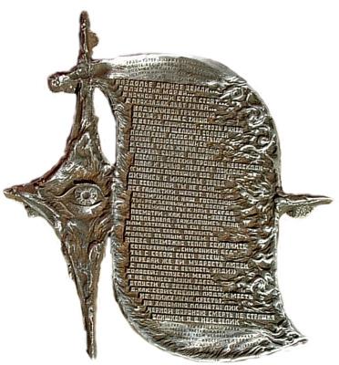 VICTOR PETROVICH ZAKHAROV. GALACTONOTUS