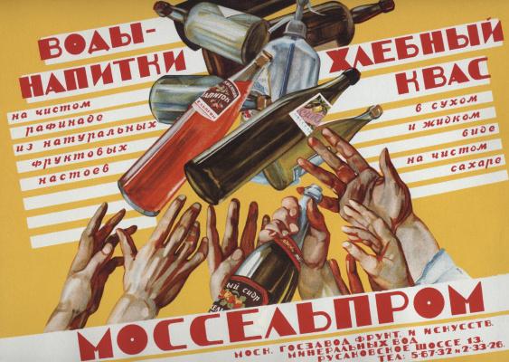 Александр Николаевич Зеленский. Воды-напитки на чистом рафинаде, хлебный квас в сухом и жидком виде. Моссельпром