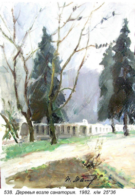 Петр Николаевич Мальцев (1926-2010). Деревья возле санатория