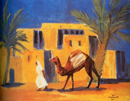 Мартирос Сергеевич Сарьян. Бедуин с верблюдом. Феллахская деревня