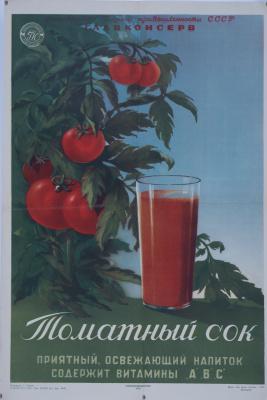 Гуреев  Г.. Томатный сок