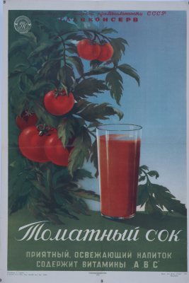 Gureev G.. Tomato juice