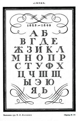 Олег Леонидович Лялин. Шрифт «Ампир»