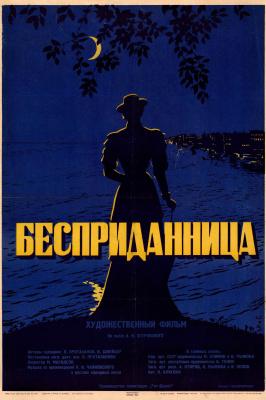 Grigory Nikolaevich Rychkov. Bride : film : the play By A. N. Ostrovsky