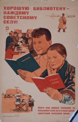 Виктор Иванович Говорков. Хорошую библиотеку - каждому советскому селу!