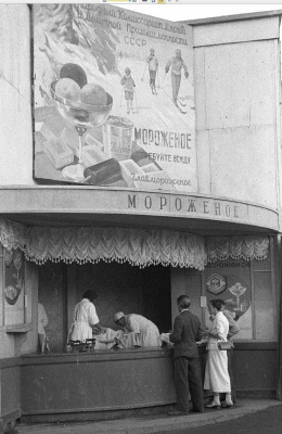 Historical photos. Ice cream advertising in the Gorky Central Park of Culture and Leisure in Moscow