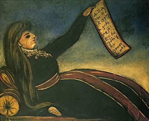 Нико Пиросмани (Пиросманашвили). Грузинская женщина на тахте