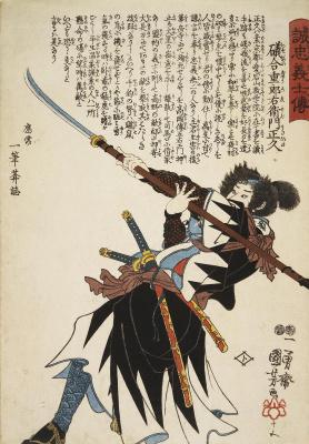 Utagawa Kuniyoshi. 47 loyal samurai. Isaai Jiroemon Masahisa doing the naginata attack
