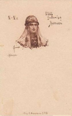 Сергей Сергеевич Соломко. Век Владимира и Ярослава. IX-XI вв.
