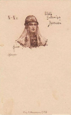 Sergey Sergeyevich Solomko. The age of Vladimir and Yaroslav. IX-XI centuries.