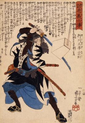 Utagawa Kuniyoshi. 47 loyal samurai. Okugawa, sampai, Munenori, cut portable lamp