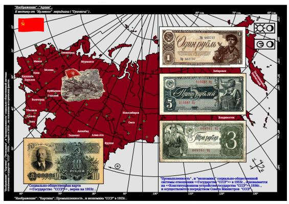 Артур Габдраупов. ''Изображение'' : ''СССР'' , 1953г. ,''Экономика , и промышленность'' . ''Архив'' .