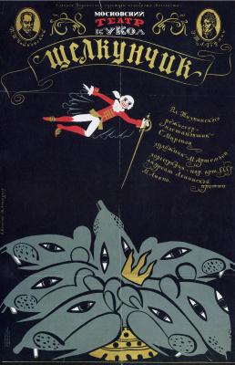 """Ольга Александровна Волкова, М. Н. Аввакумов. """"Щелкунчик"""". Московский театр кукол"""