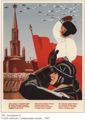 Posters USSR. Stroy join with comrades near...
