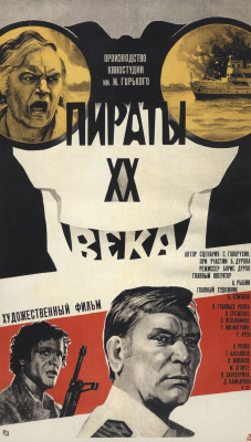 "Mikhail Nakhmanovich Khazanovsky. ""Pirates of the twentieth century."" Dir. B. Durov"
