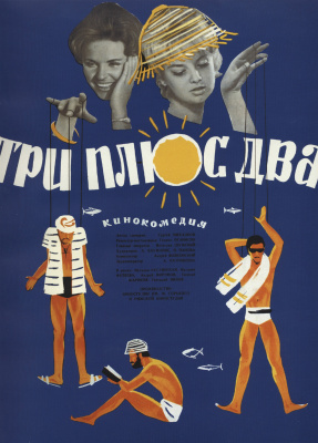 "Myron Vladimirovich Lukyanov. ""Three plus two"". Dir. G. Hovhannisyan"