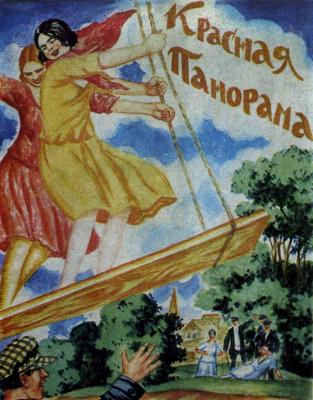 "Boris Mikhailovich Kustodiev. Sketch cover of the magazine ""Krasnaya panorama"""