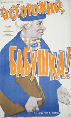 Михаил Иссохорович Хейфиц. Осторожно, бабушка!